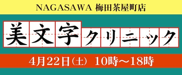 美文字クリニック @NAGASAWA梅田茶屋町店