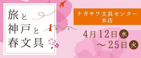 「旅」と「神戸」と「春文具」 特選文具とワークショップイベント@ナガサワ文具センター本店