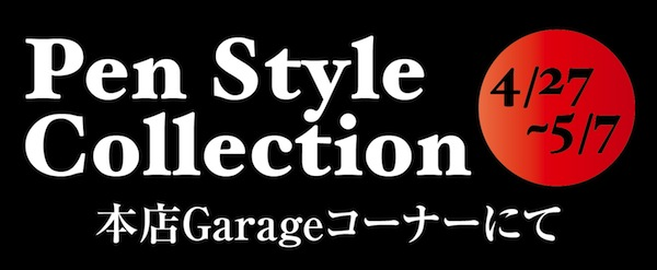 Pen Style Collection 2017 @NAGASAWA PenStyle DEN