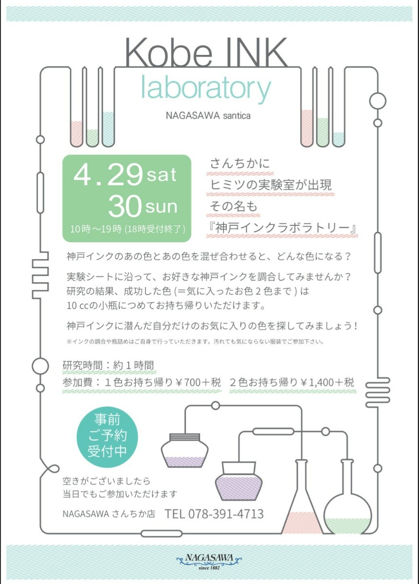 小日向京のひねもす文房具|第八十八回「さんちか店で開催! 神戸インクラボラトリー」