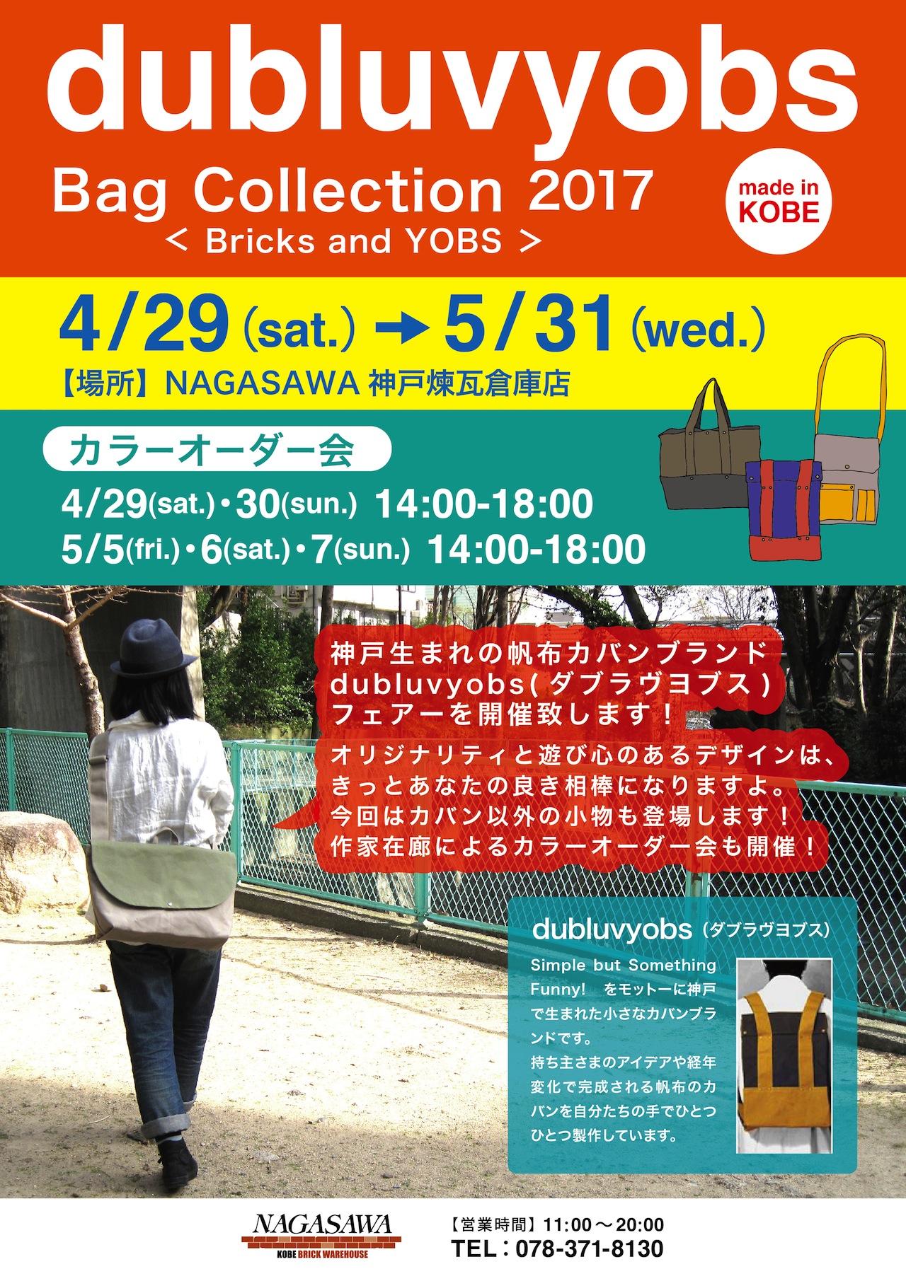 dubluvyobs(ダブラヴヨブス)バッグコレクション2017 @NAGASAWA神戸煉瓦倉庫店