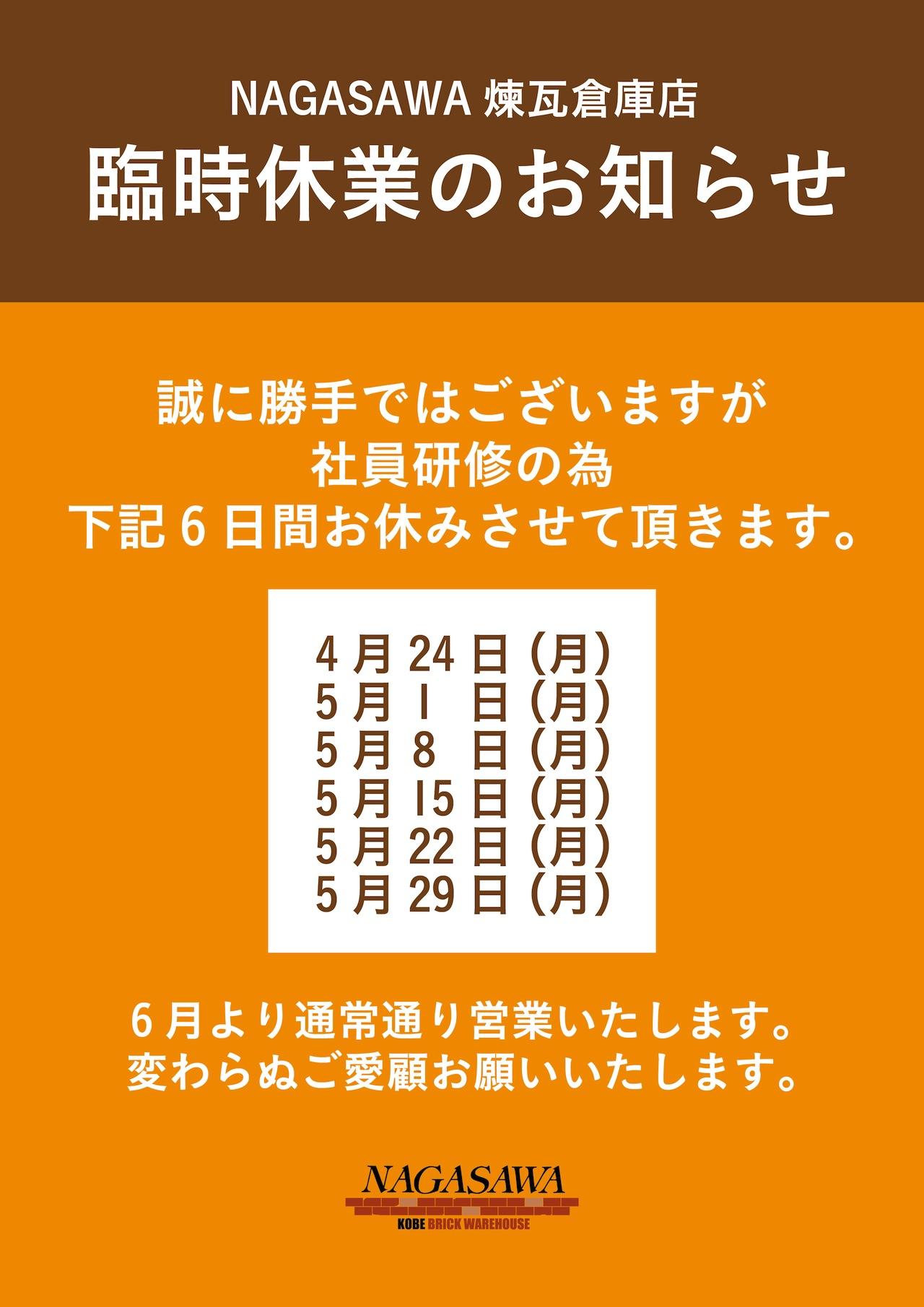 NAGASAWA煉瓦倉庫店 臨時休業のお知らせ