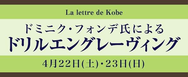 ドリルエングレーヴィング実演  @La lettre de Kobe 店頭