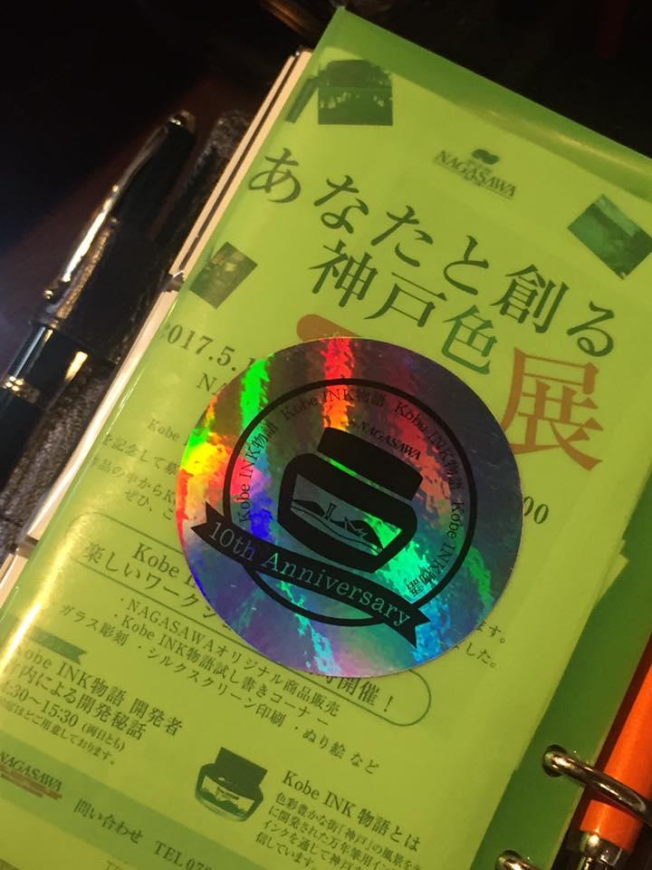 Kobe INK物語 10周年記念 「ホログラム ステッカー」