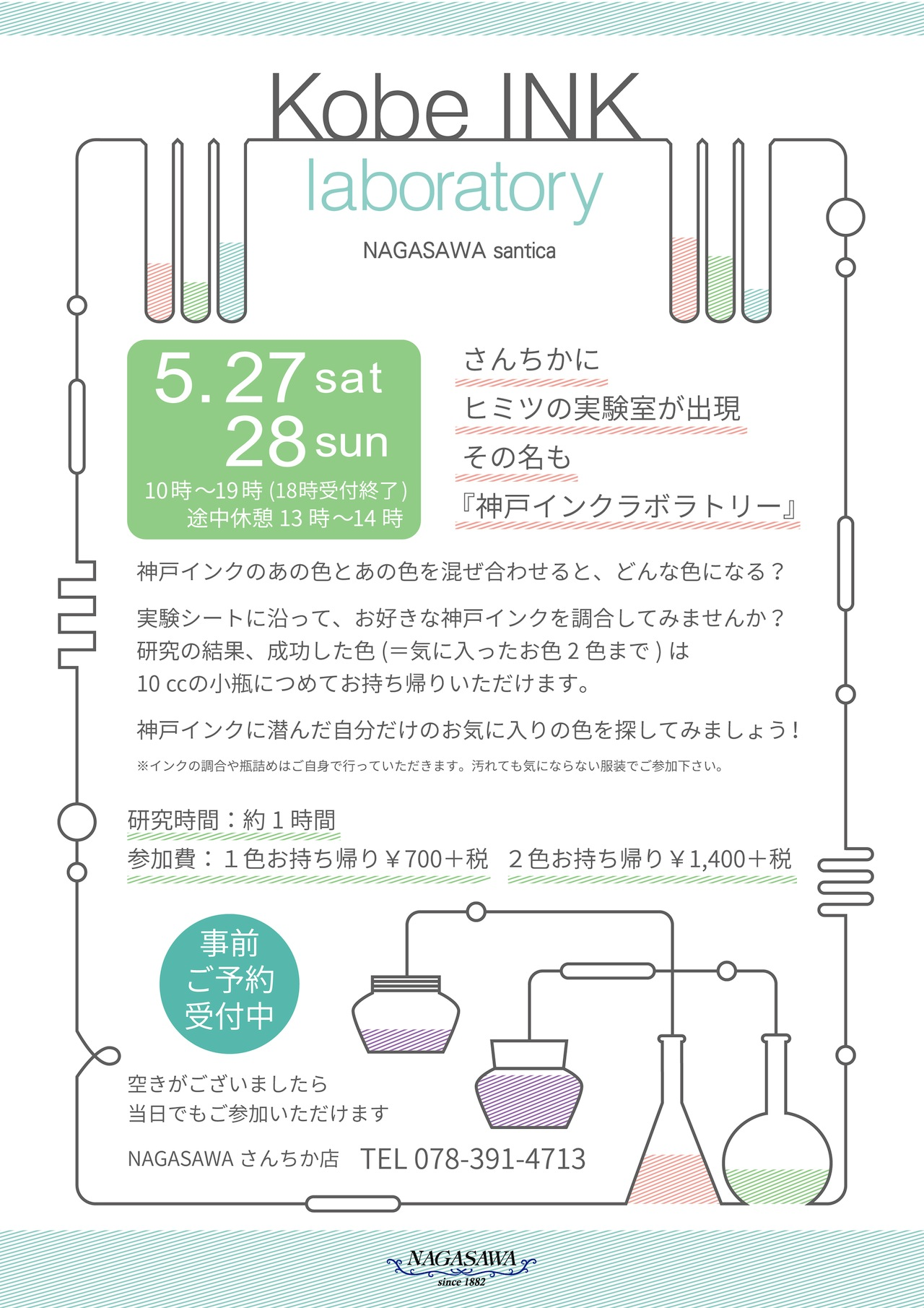 KOBE INK laboratory @NAGASAWAさんちか店