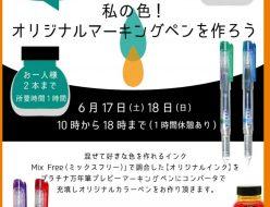 小日向京のひねもす文房具 第九十五回「さんちか店にて開催〜私の色! オリジナルマーキングペンを作ろう」
