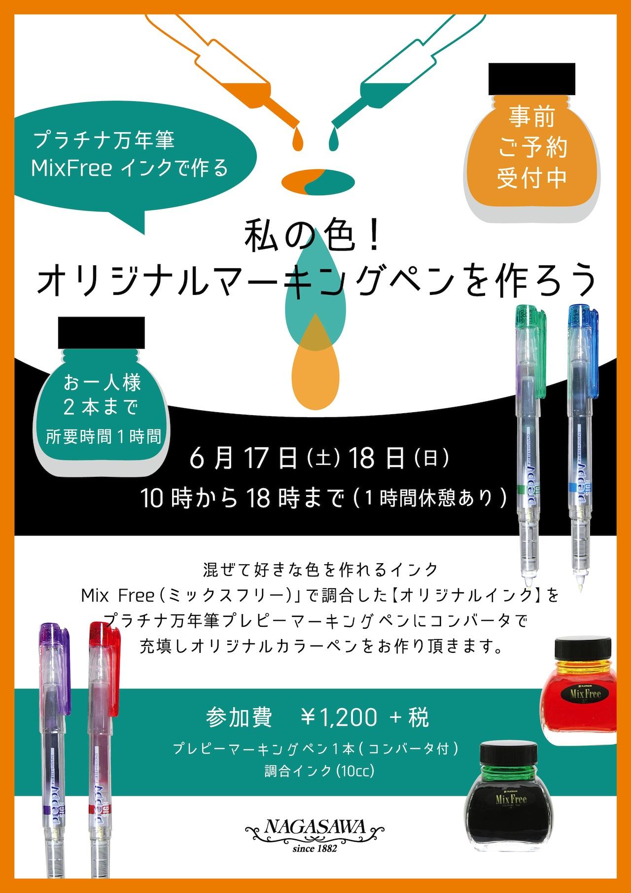 私の色!オリジナルマーキングペンを作ろう @NAGASAWAさんちか店