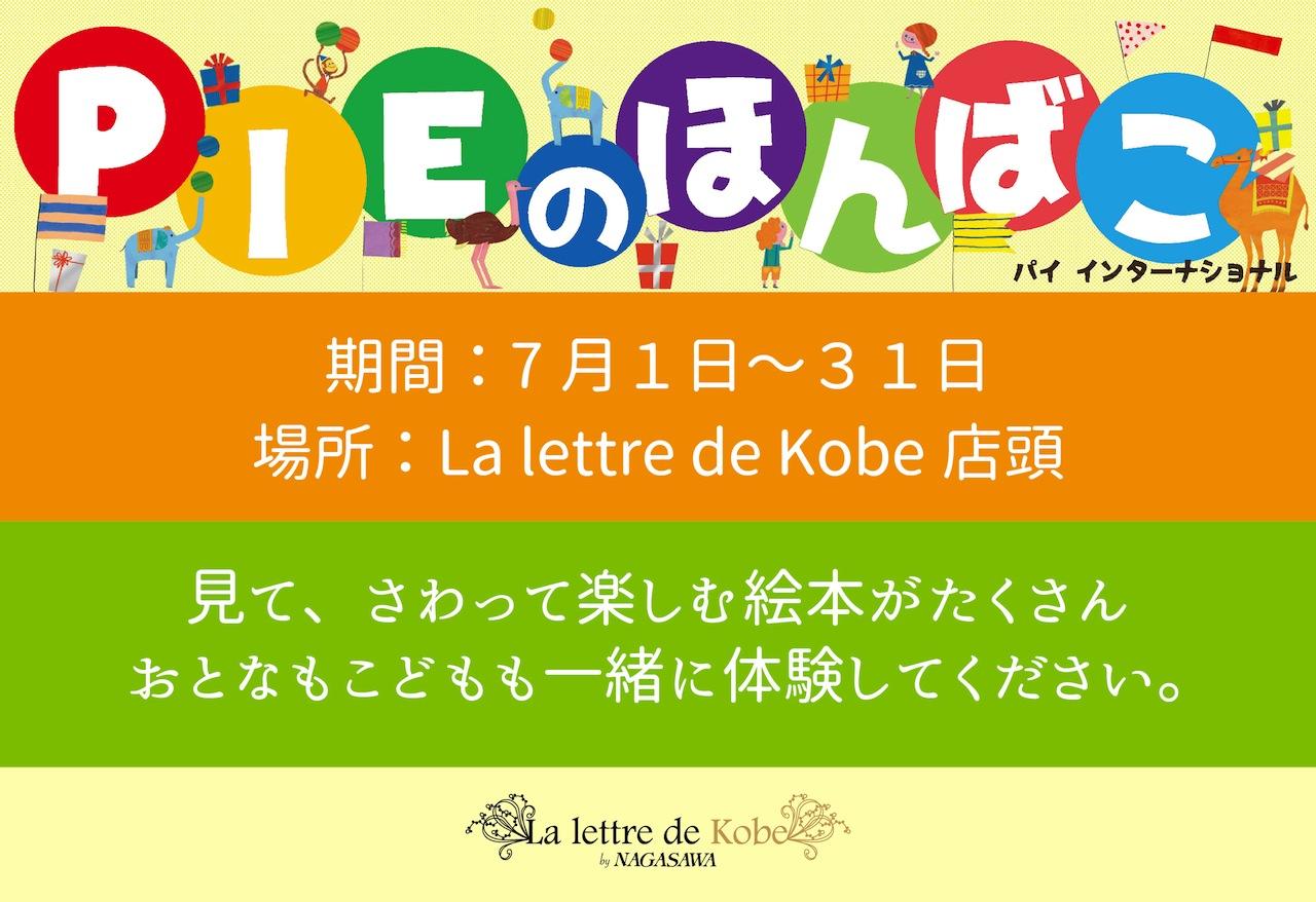 PIEのほんばこ @ラ レットル ドゥ 神戸 by NAGASAWA