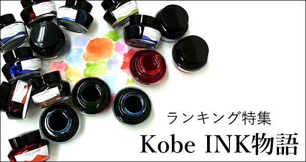 神戸インクランキング