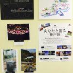 あなたと創る神戸色展・そごう神戸店にて開催
