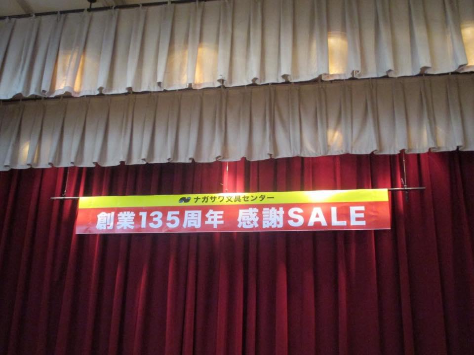 創業135周年 感謝SALE 開催中