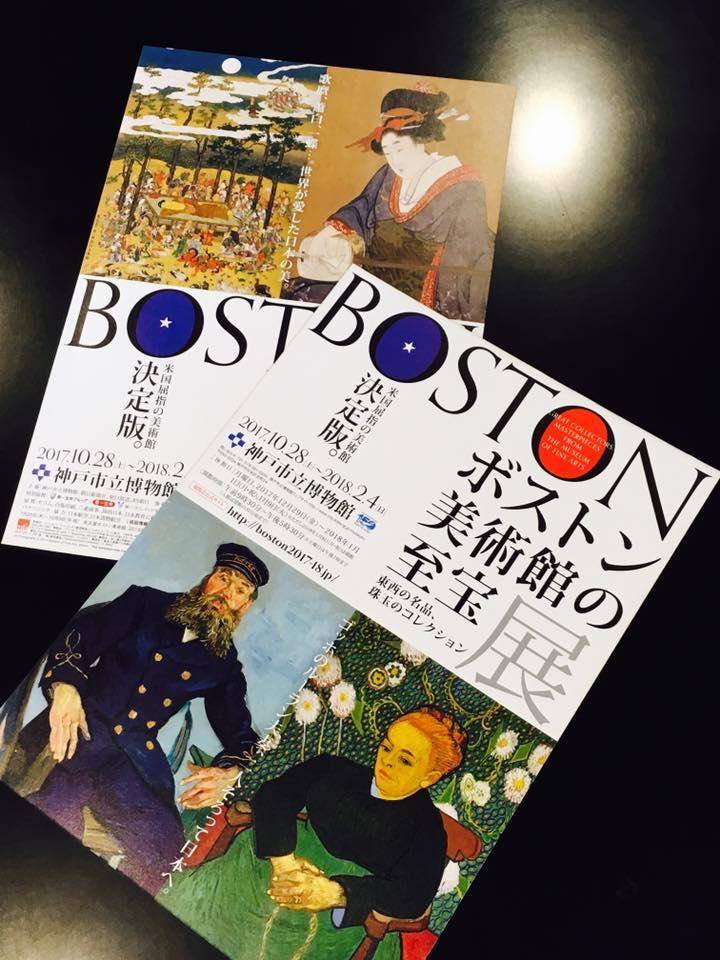 ボストン美術館の至宝展