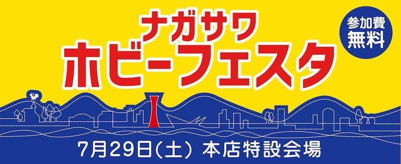 本店_ホビー祭