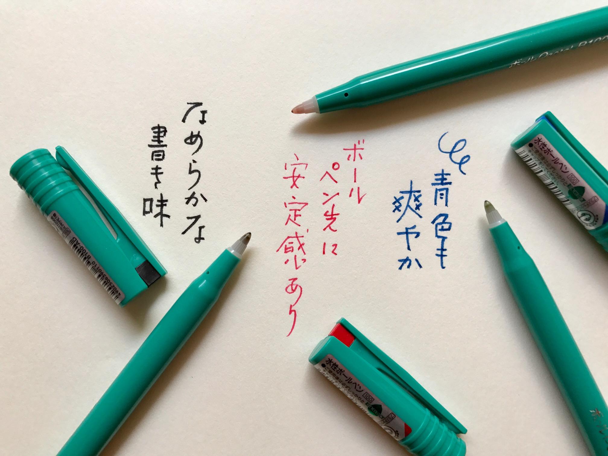 小日向京のひねもす文房具|第九十九回「ぺんてる ボール Pentel 45周年限定7色セット」