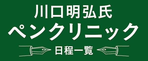 川口 明弘氏 ペンクリニック 日程情報
