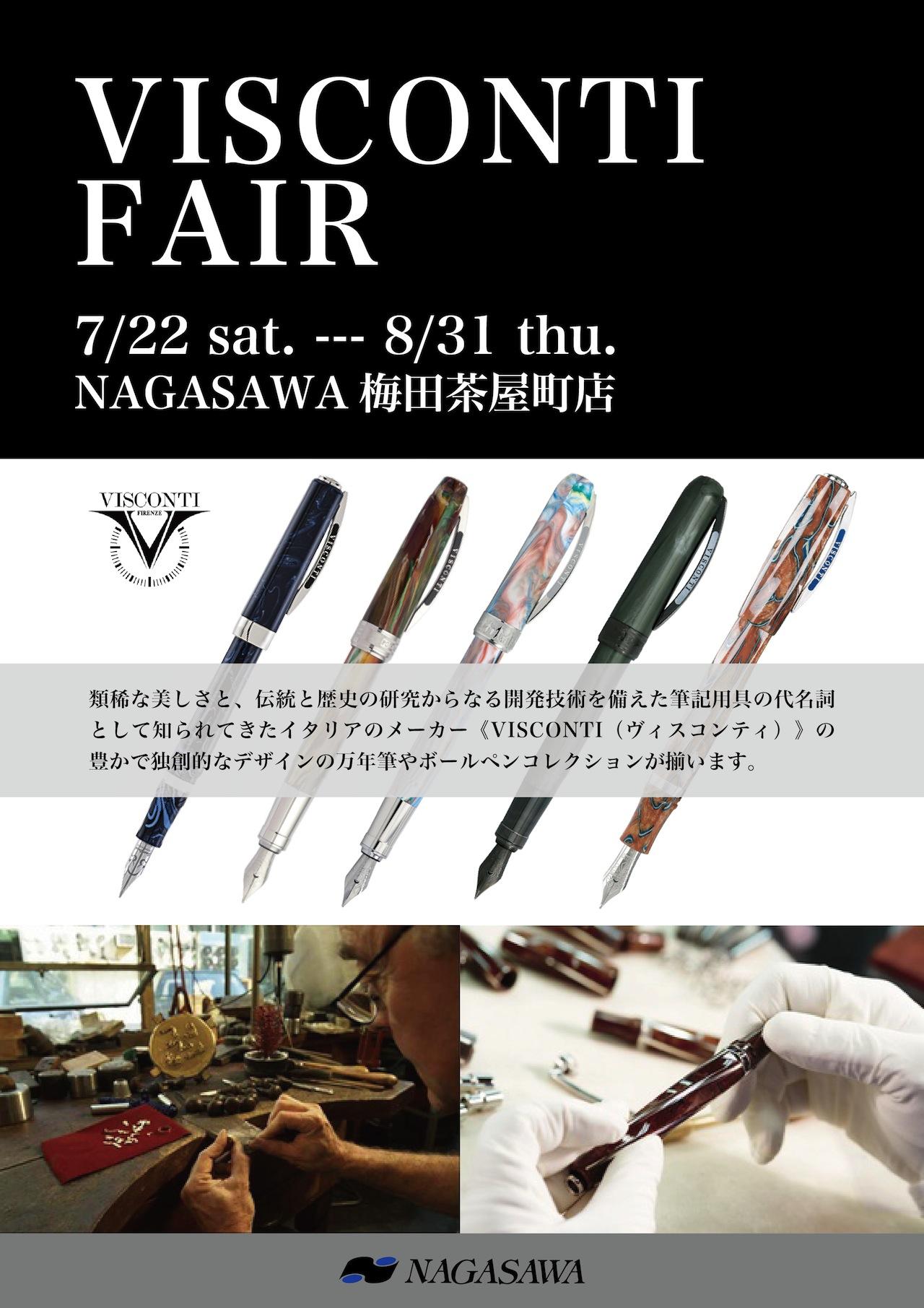 VISCONTI FAIR @ NAGASAWA梅田茶屋町店