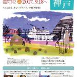 おとな旅・神戸 新プログラム