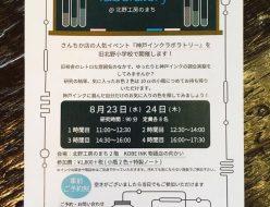 Kobe INK laboratory 開催