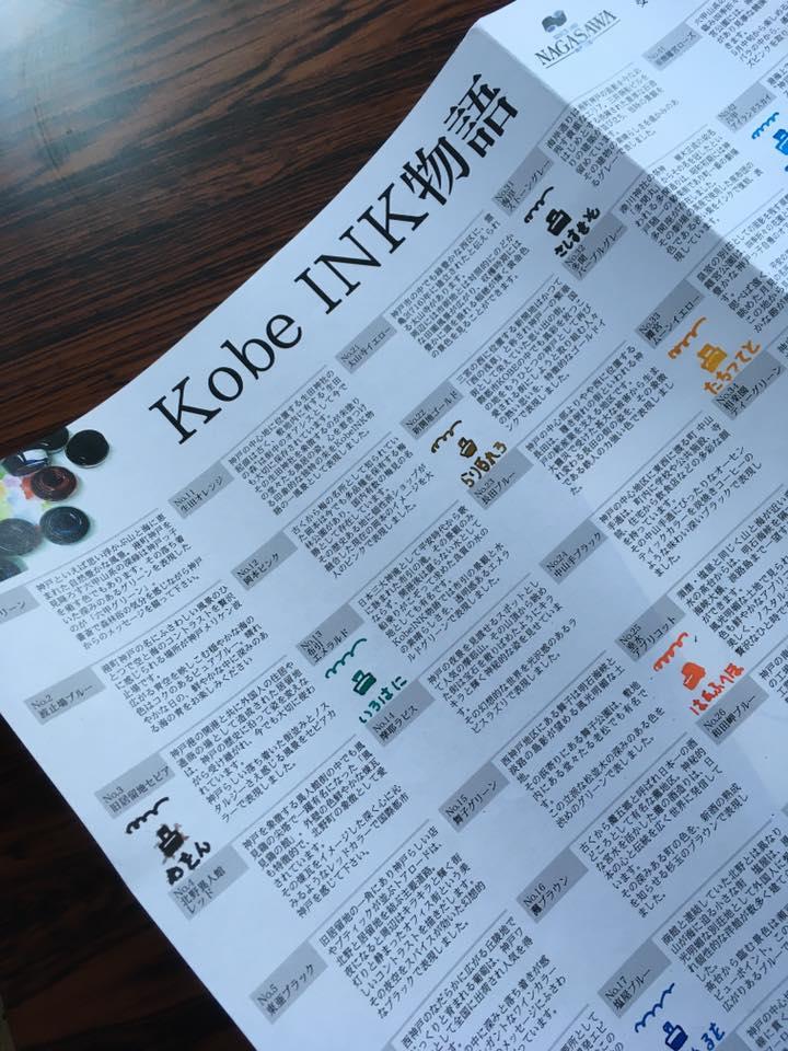 梅田茶屋町店にて手書き見本帳