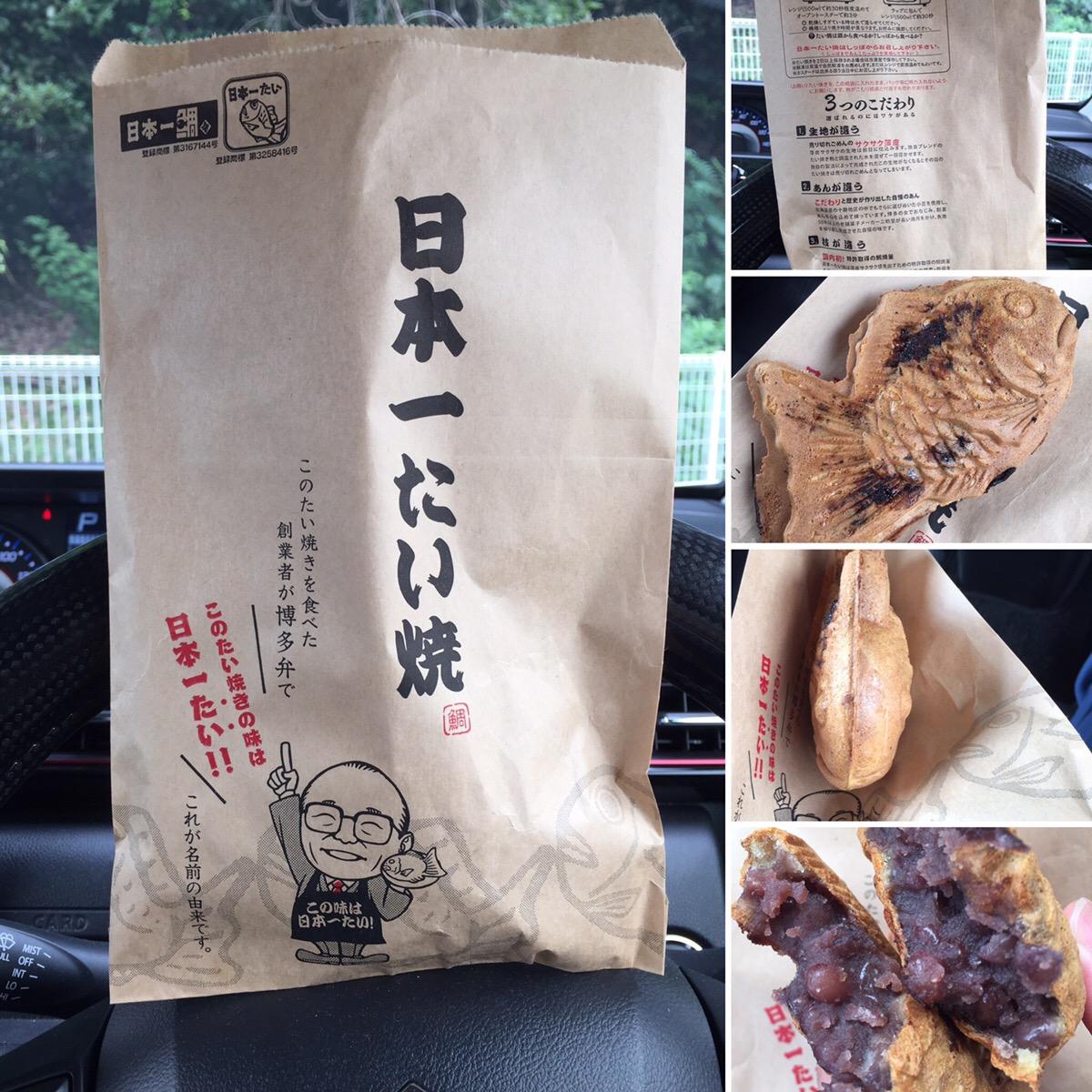 久しぶりのおでかけ~日本一たい焼を食す~