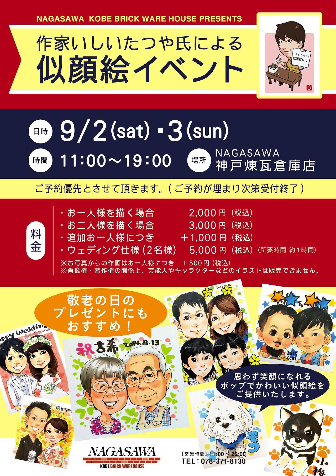 いしいたつや氏による似顔絵イベント開催  @NAGASAWA神戸煉瓦倉庫店
