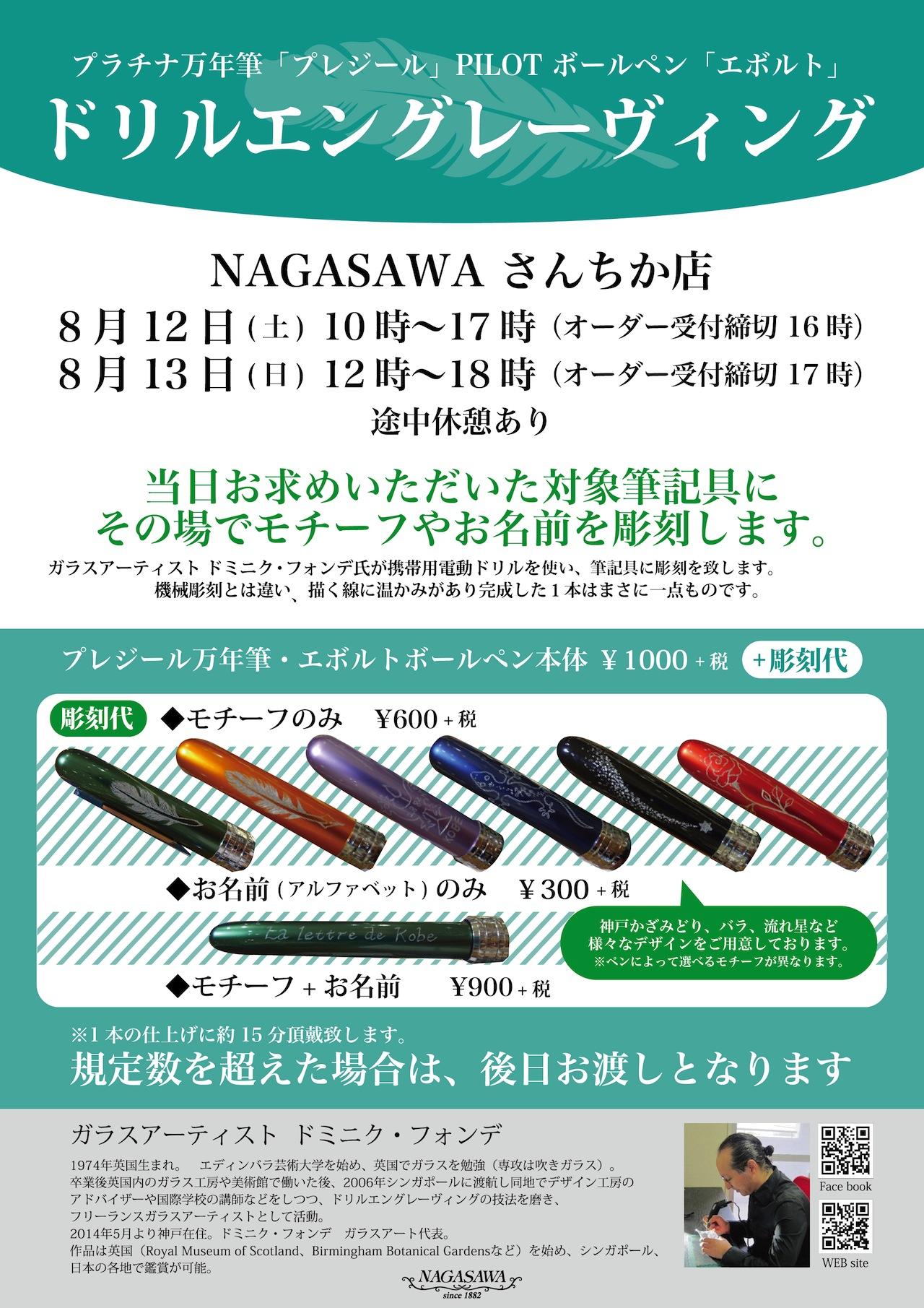 小日向京のひねもす文房具|第百三回「ドリルエングレーヴィング実演 at NAGASAWAさんちか店」