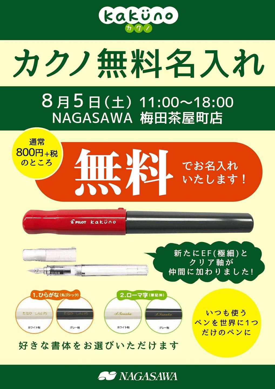 PILOT 人気万年筆kakuno(カクノ)無料名入れ @ NAGASAWA梅田茶屋町店
