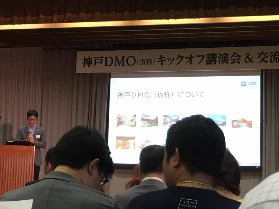 神戸DMO(仮称)キックオフ
