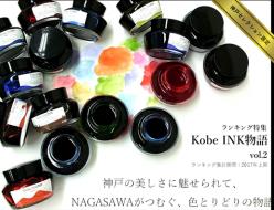 Kobe INK物語 最新人気色情報
