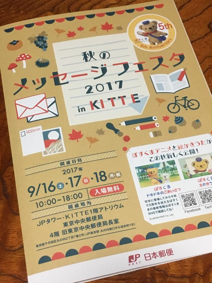 KITTE 秋のメッセージフェスタ