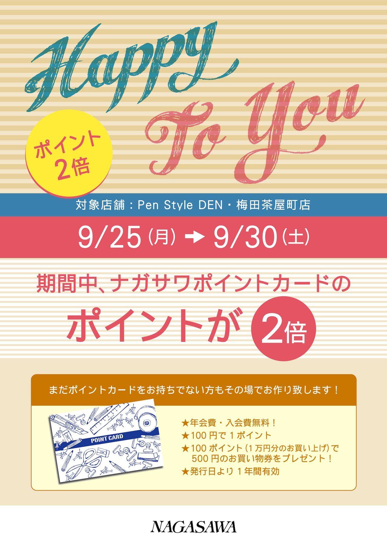 ナガサワポイントカード ポイント2倍キャンペーン @NAGASAWA PenStyle DEN & 梅田茶屋町店