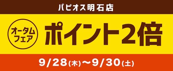 オータムフェア ナガサワポイント2倍 @ナガサワ文具センター パピオス明石店 Part.1
