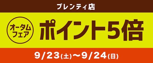 オータムフェア 神戸ウエストメンバーズカードポイント5倍 @ ナガサワ文具センター プレンティ店