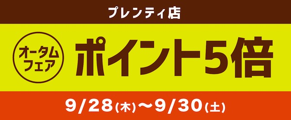 オータムフェア 神戸ウエストメンバーズポイント5倍 @ナガサワ文具センター プレンティ店 Part.1