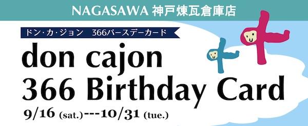 don cajon(ドン・カジョン) 366 Birthday Card 販売会 @ NAGASAWA神戸煉瓦倉庫店