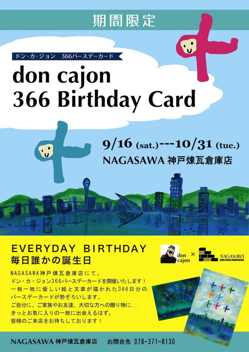 don cajon 366 Birthday Card 販売会 @ NAGASAWA神戸煉瓦倉庫店