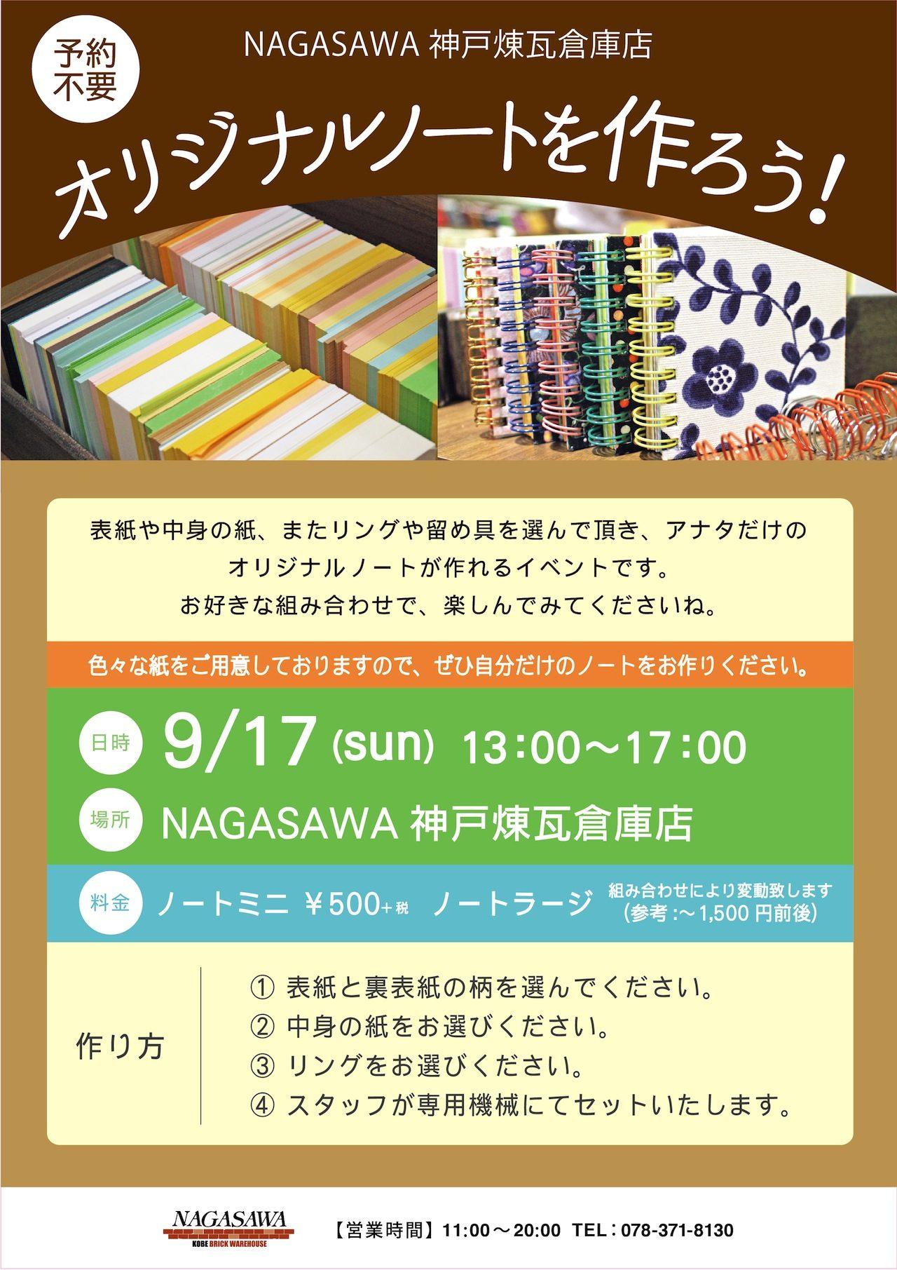 オリジナルノートを作ろう! @NAGASAWA神戸煉瓦倉庫店