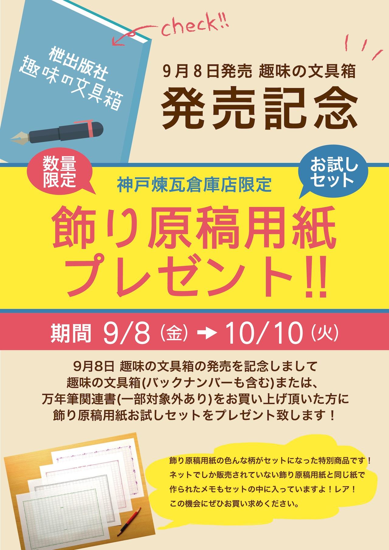 趣味の文具箱発売記念プレゼントキャンペーン