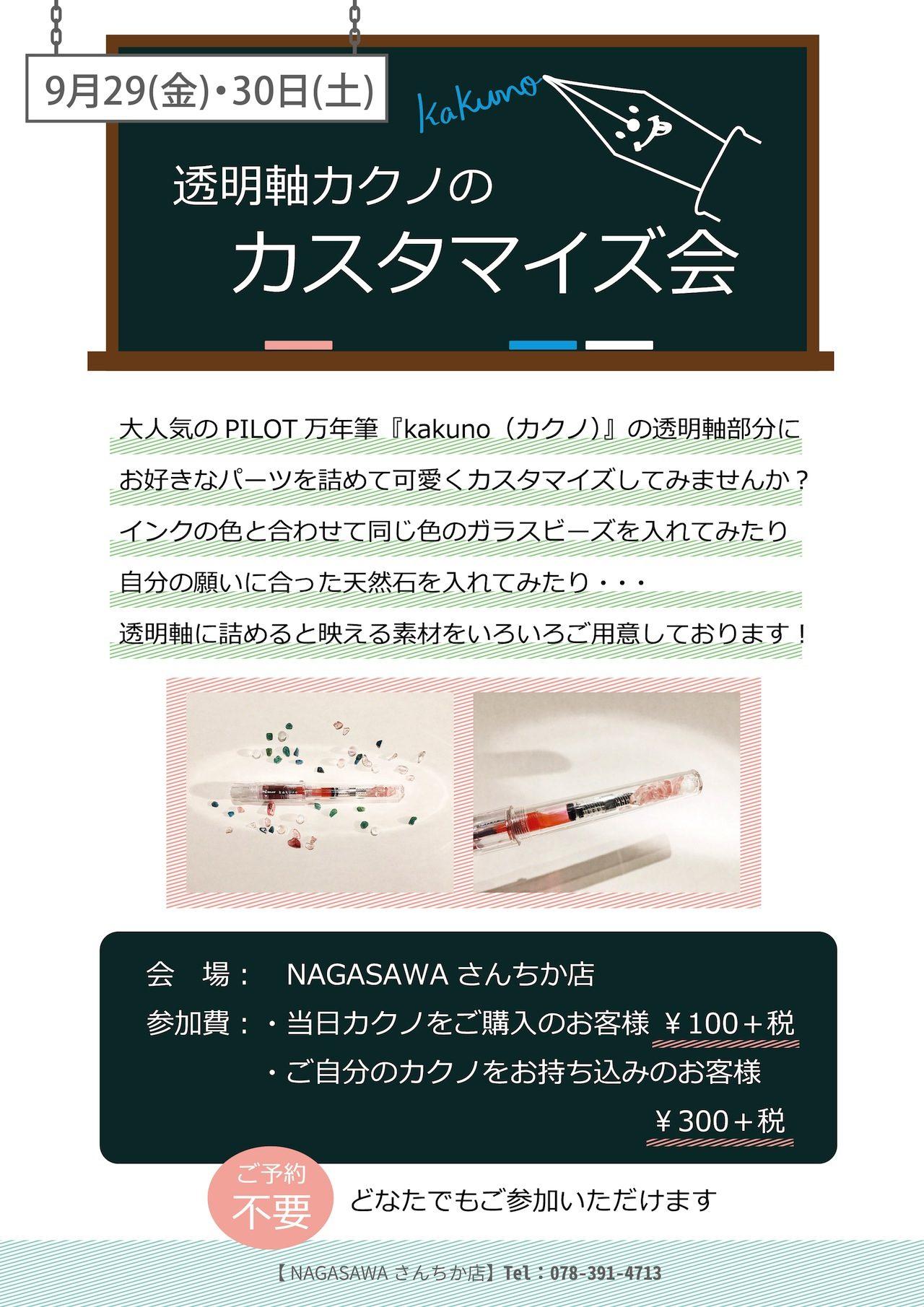 PILOT透明軸万年筆カクノのカスタマイズ会 @NAGASAWAさんちか店