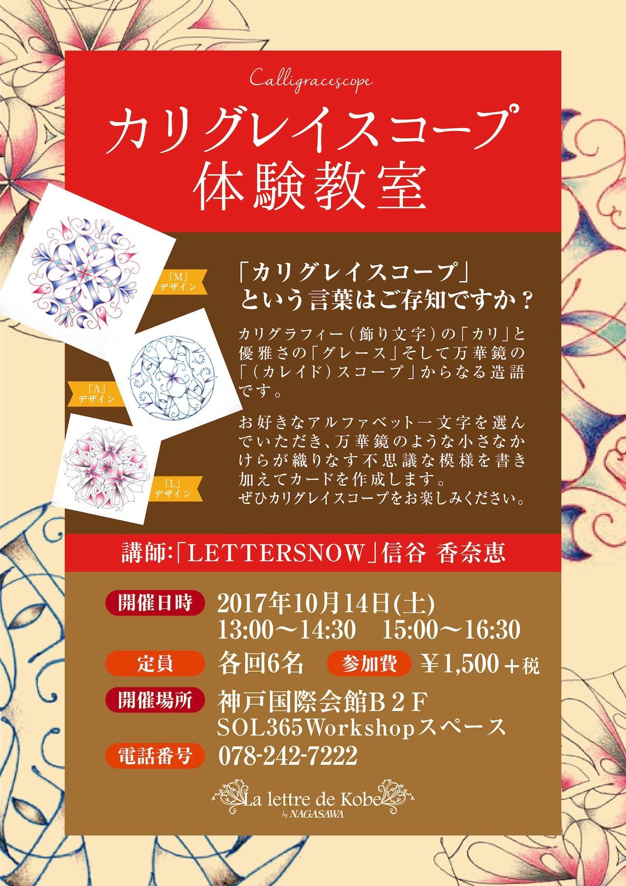 カリグレイスコープ体験教室@神戸国際会館B2F SOL365workshopスペース