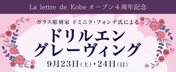 ドリルエングレーヴィング(ガラス彫刻)実演販売 @神戸国際会館SOL B2F エスカレーターよこ「Solche」
