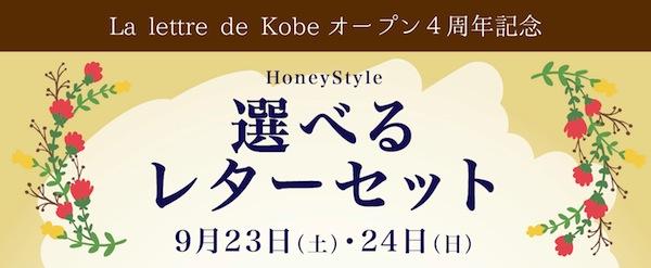 HoneyStyle 選べるレターセットはいかがですか? @神戸国際会館SOL B2F エスカレーターよこ「Solche」