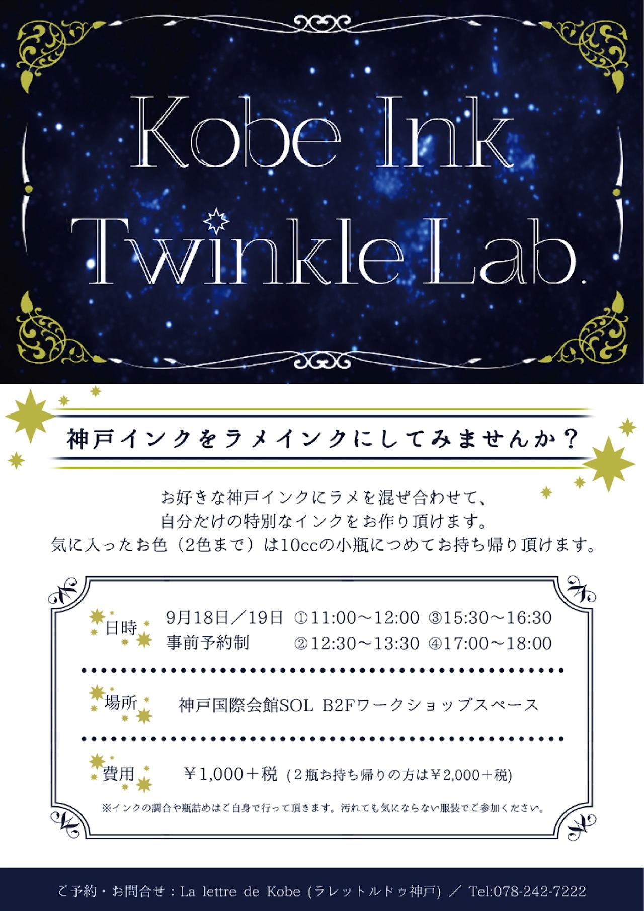 「KobeINK物語」をラメインクにしませんか? @神戸国際会館SOL B2F ワークショップスペース