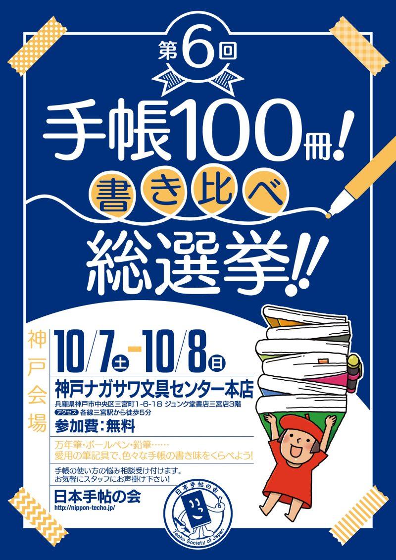 第6回 手帳100冊!書き比べ 総選挙!! @ナガサワ文具センター 本店
