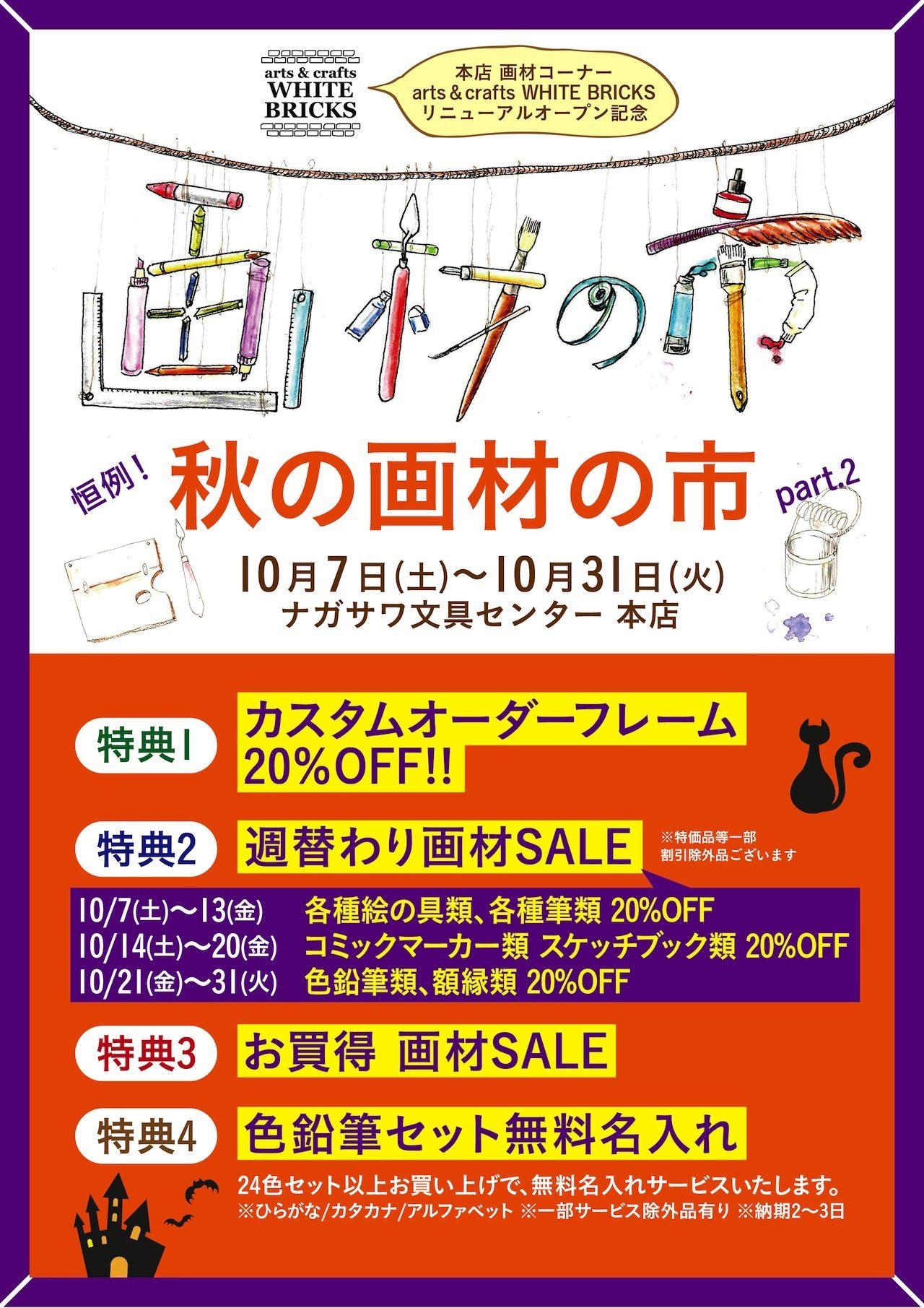額縁!色鉛筆!絵の具!スケッチブックなどが安い!秋の画材イベント開催 @三宮