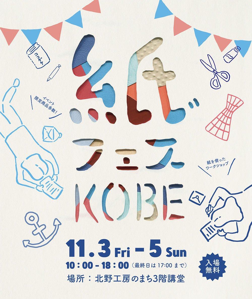 紙好きにはたまらない、いろんな紙に出会えるイベント『紙フェスKOBE』を北野工房のまちで今年も開催します!