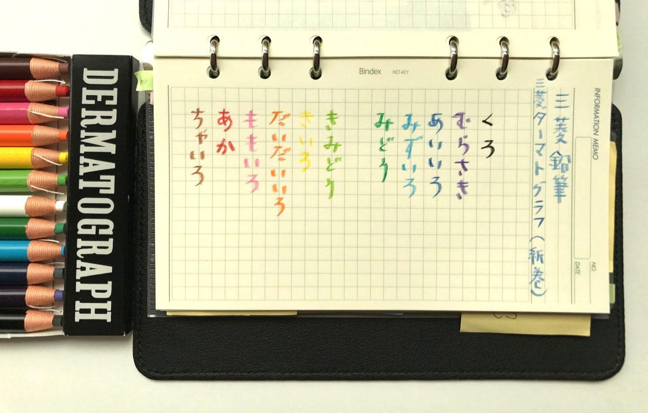小日向京のひねもす文房具|第百十一回「三菱鉛筆 三菱ダーマトグラフ(紙巻)」