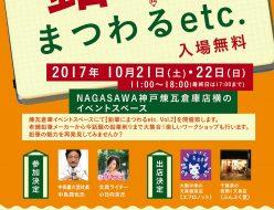 小日向京のひねもす文房具|第百十三回「鉛筆にまつわるetc. Vol.2 at NAGASAWA神戸煉瓦倉庫店」