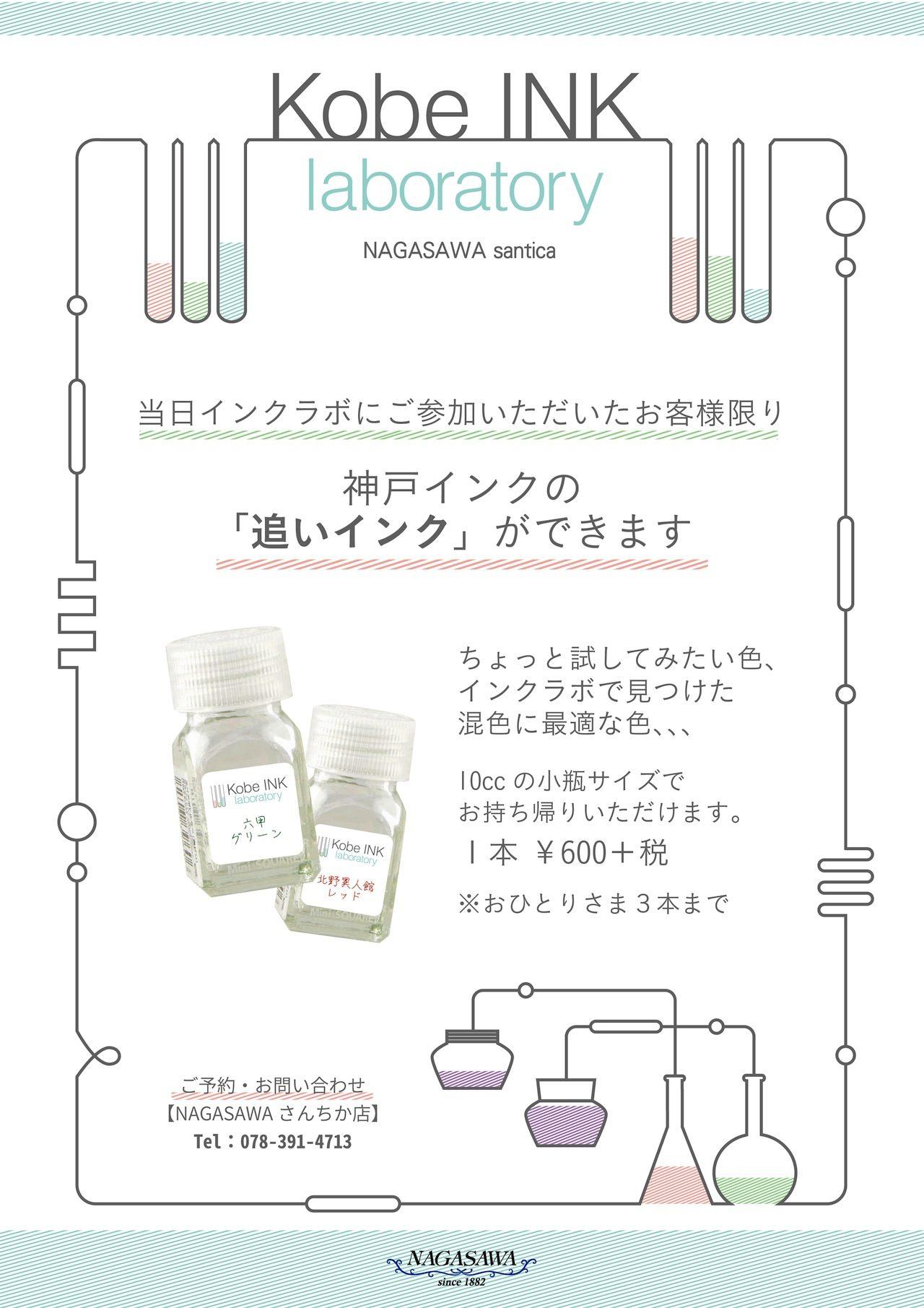 さんちか店で人気のイベント『神戸インクラボラトリー』を10月末に開催!