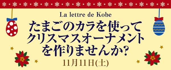 神戸国際会館SOL B2F 365Workshopスペースでクリスマスオーナメントをつくるイベントを開催します。